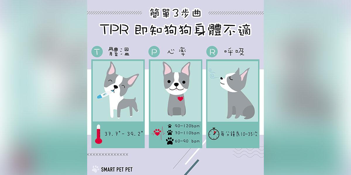 TPR_photo