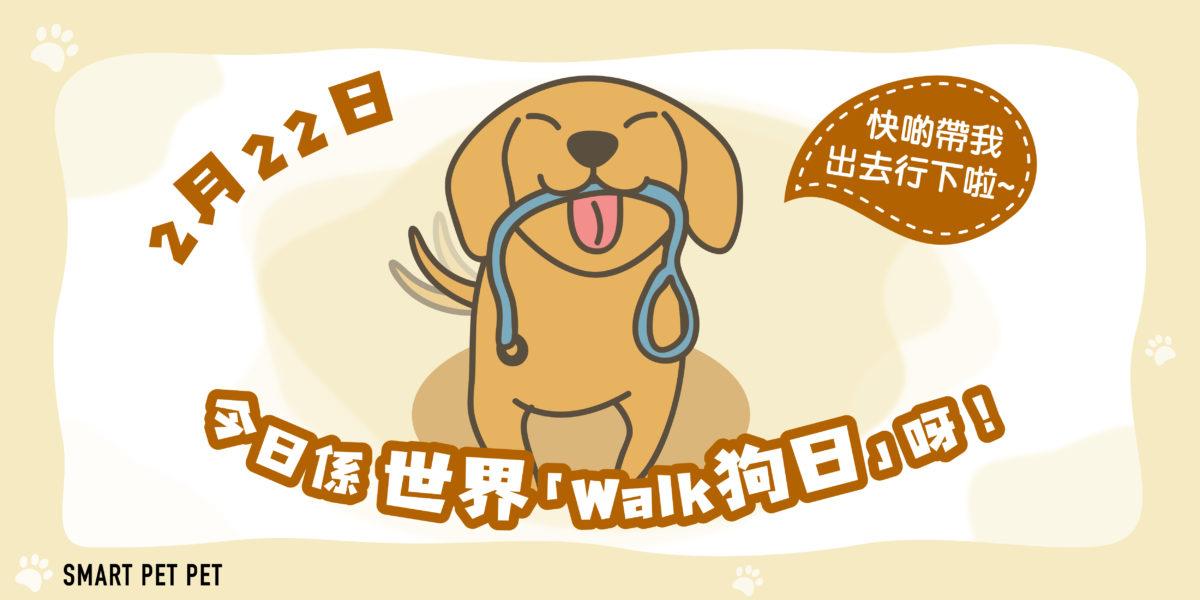 150 世界Walk 狗日-01
