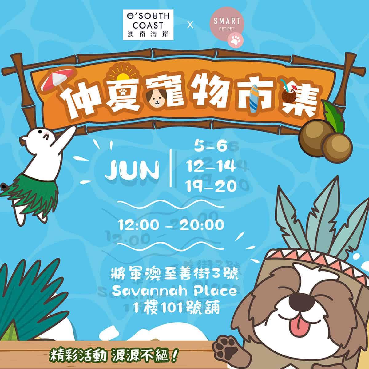 仲夏寵物市集 Event Banner