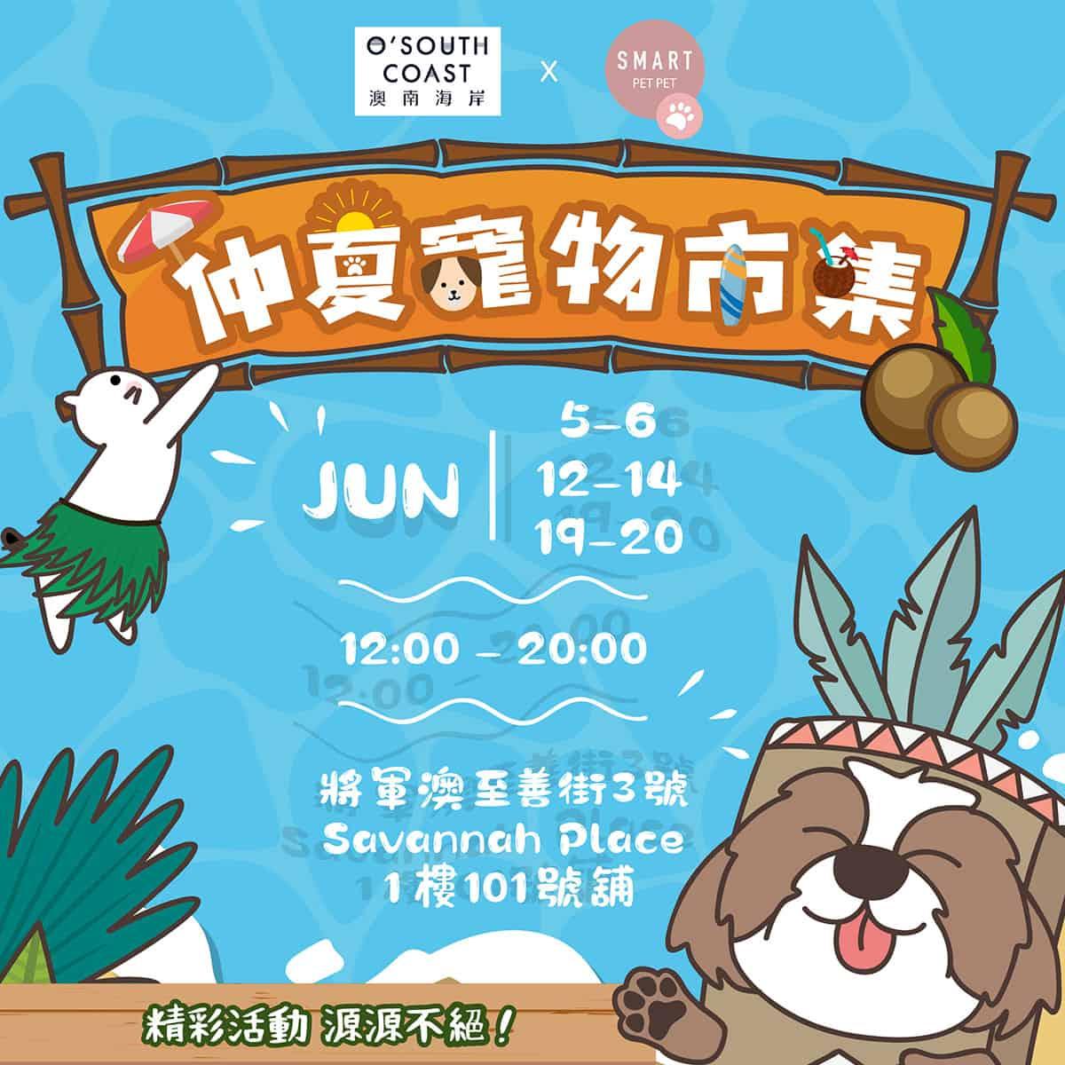 仲夏寵物市集(6月5-6日、12-14日及19-20日)
