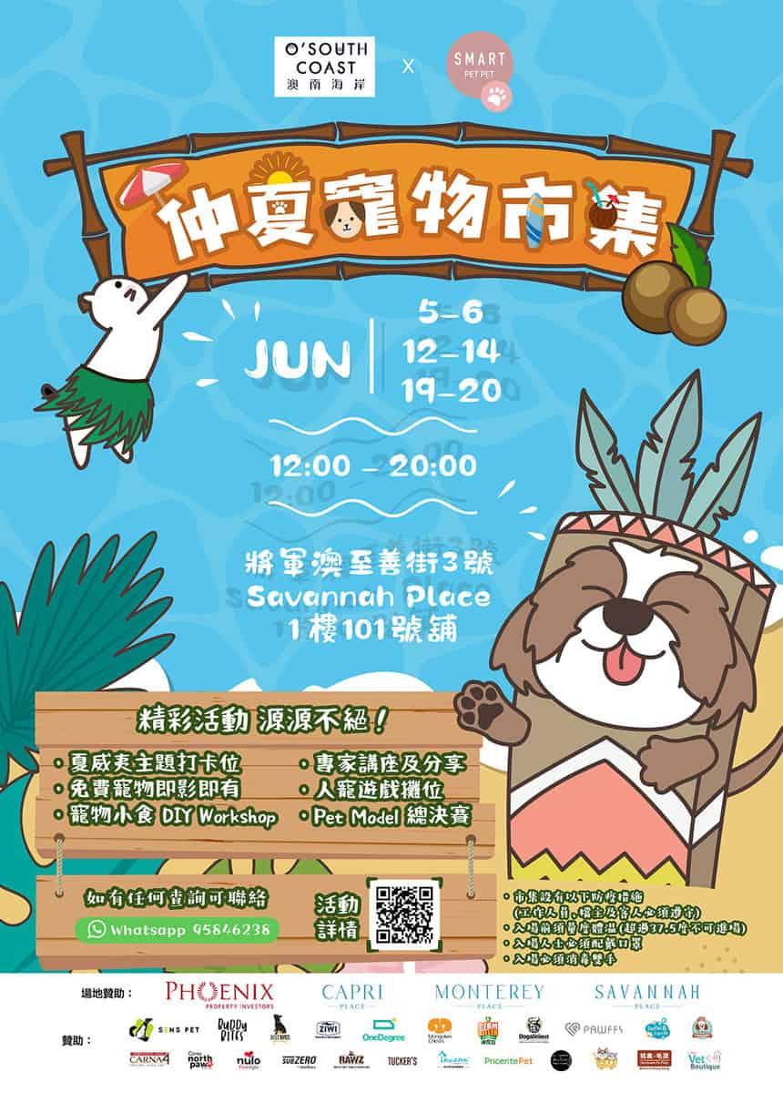 Smart Pet Pet 2021 仲夏寵物市集 Event Poster