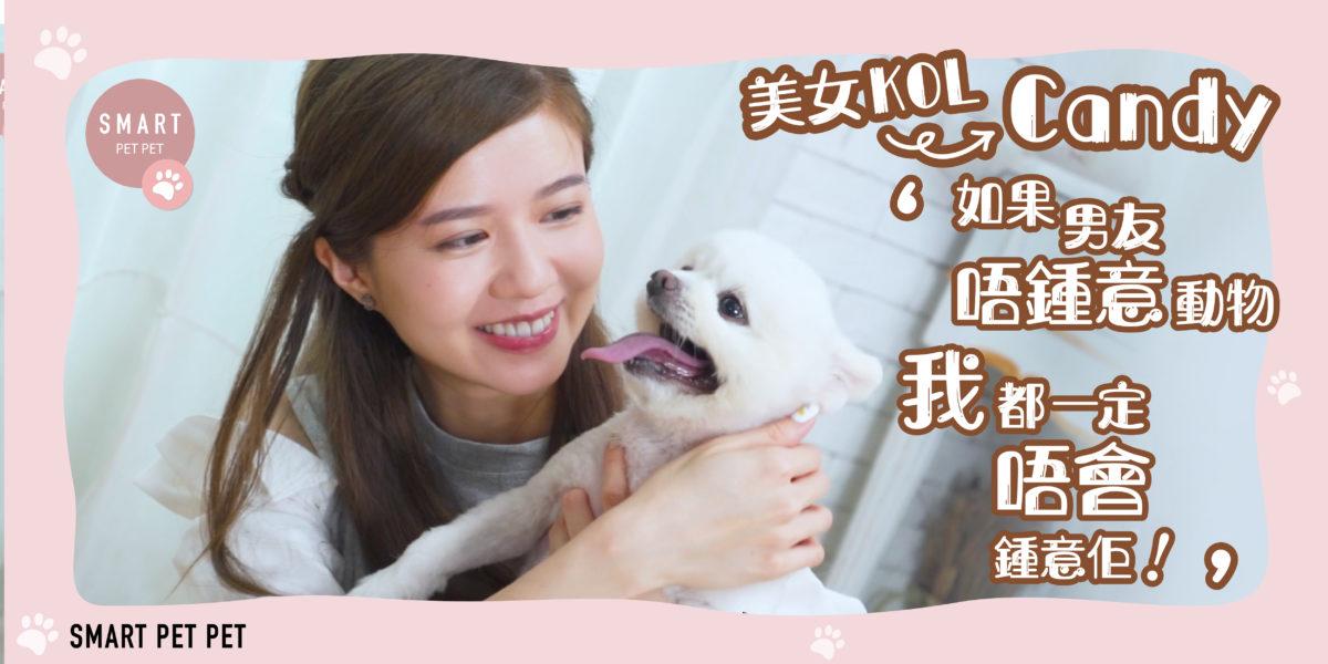 寵物_candy_狗奴_feature