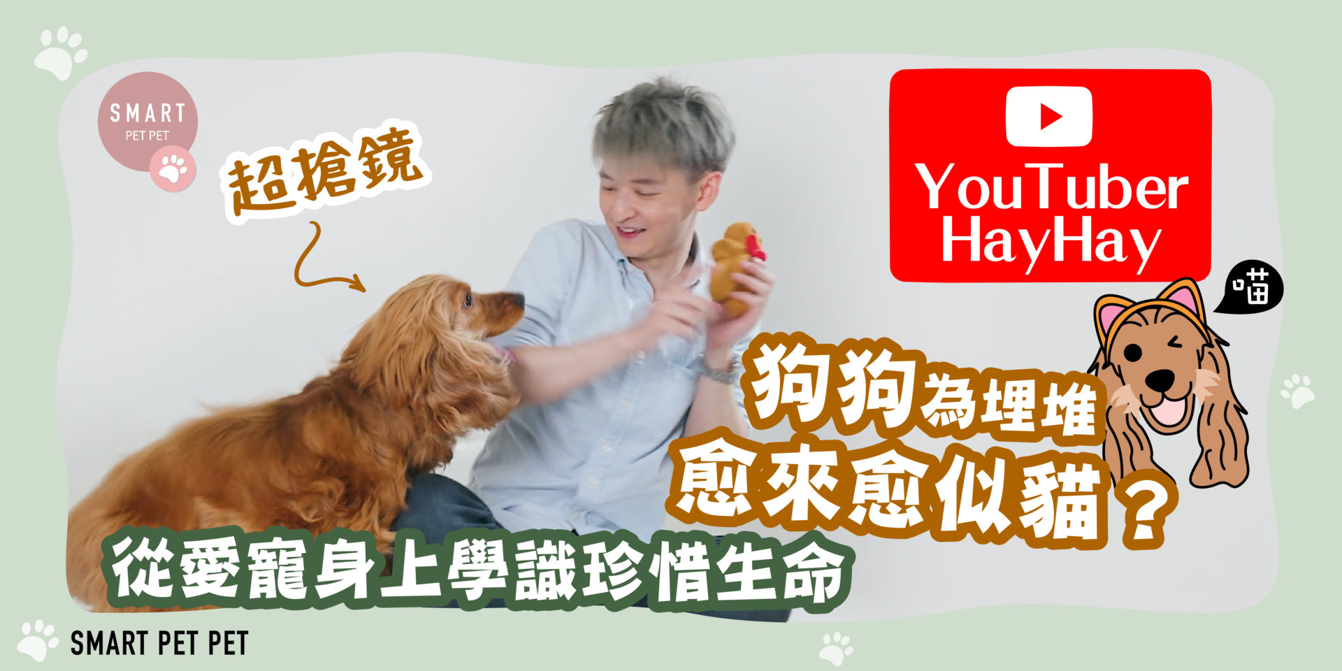 HayHay_狗_YouTuber_banner