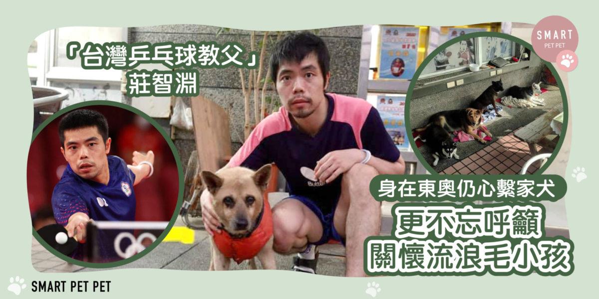249 台灣乒乓球教父莊智淵-01