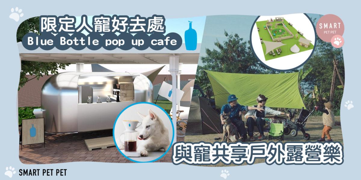 267 blue bottle pop up cafe-01