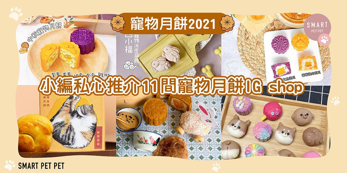 270 5個香港偽日本打卡秘景
