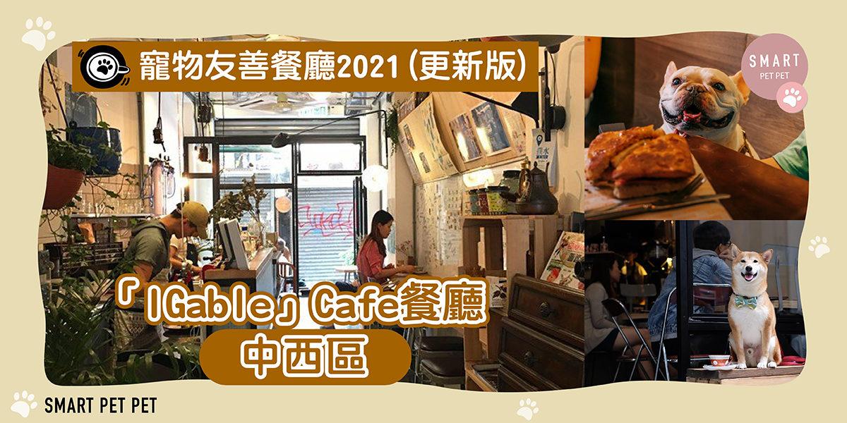 273 HK Pet Friendly Cafe (中西區)